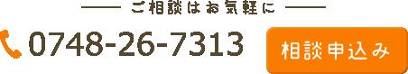 0748-26-7313